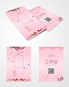 粉色温馨工作证