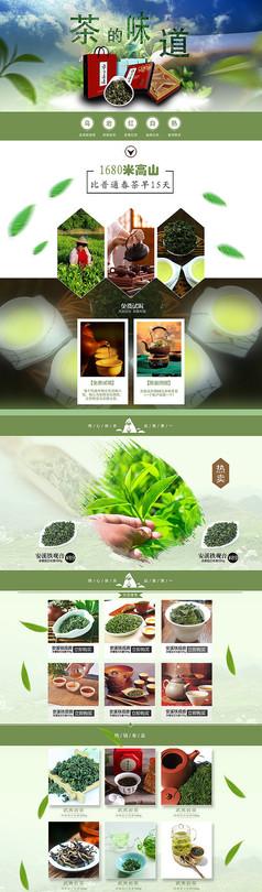 淘宝网茶叶店铺素材