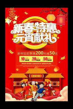 新春特惠元宵献礼促销海报