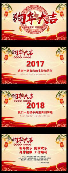 喜庆2018春节贺卡ppt