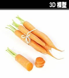 萝卜3D模型
