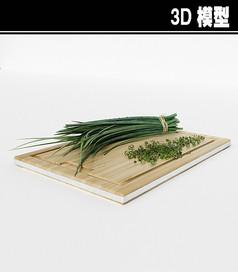 葱3D模型