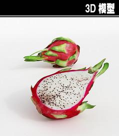 火龙果3D模型