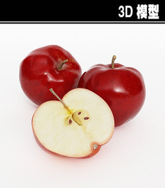 苹果3D模型