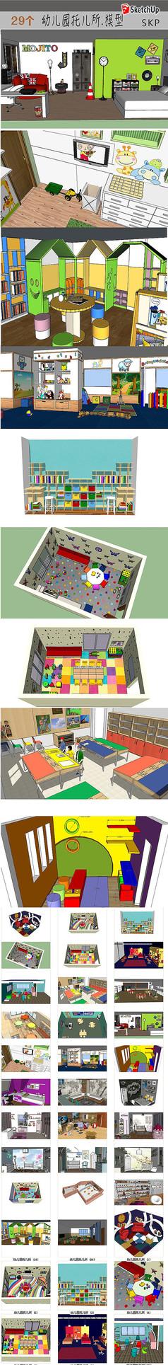 幼儿园装饰模型