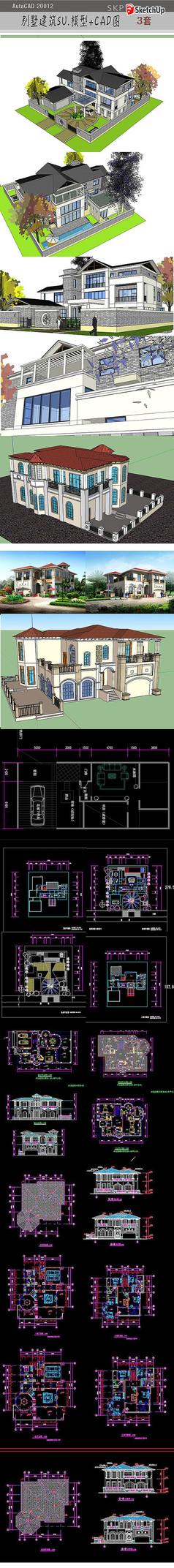 别墅建筑设计SU模型