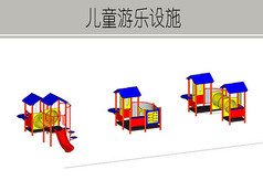 三种儿童游乐设施模型