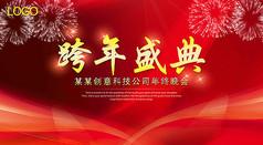 跨年盛典红色背景海报
