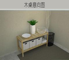 木质桌组合模型意向图