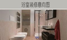 粉色瓷砖卫生间意向图