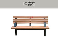 景观座椅PS素材
