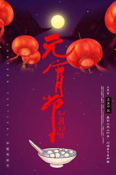 红灯笼元宵节海报