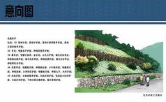 生态护坡工艺展示区手绘