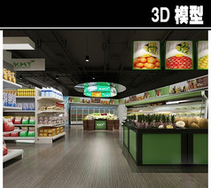 超市水果店3D模型