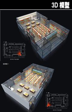 小超市鸟瞰图3D模型