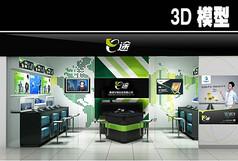 e途手机店3D模型