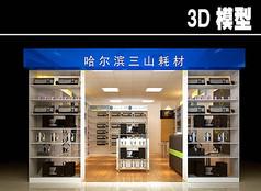 小型手机装备店3D模型