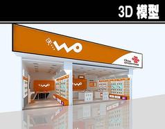 Wo小型手机店3D模型