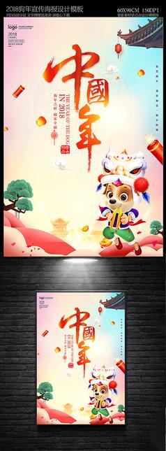 中国风卡通2018中国年海报