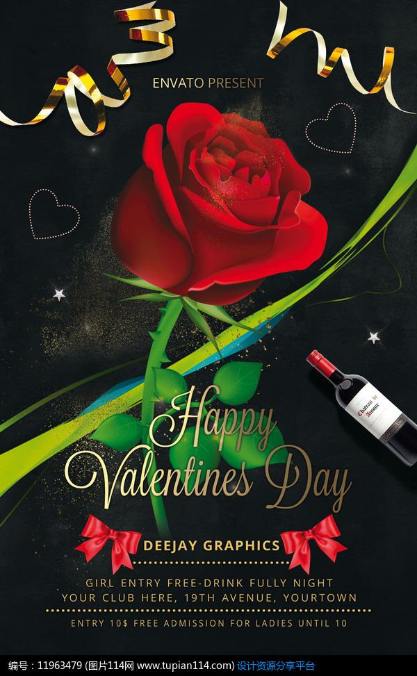 爱在情人节海报