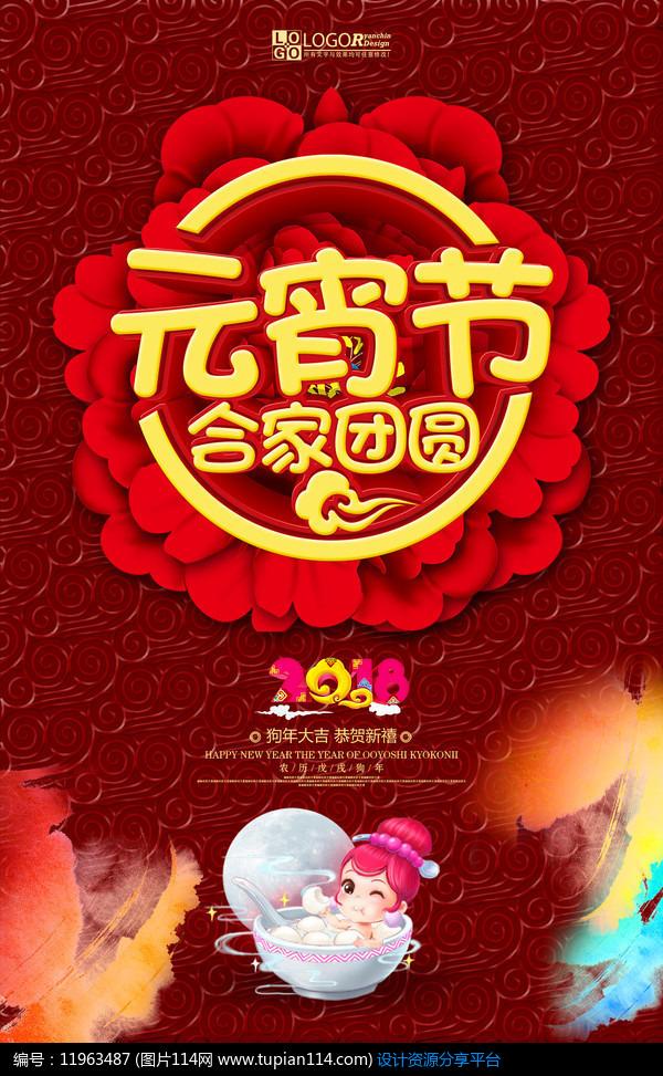 2018大气元宵节海报