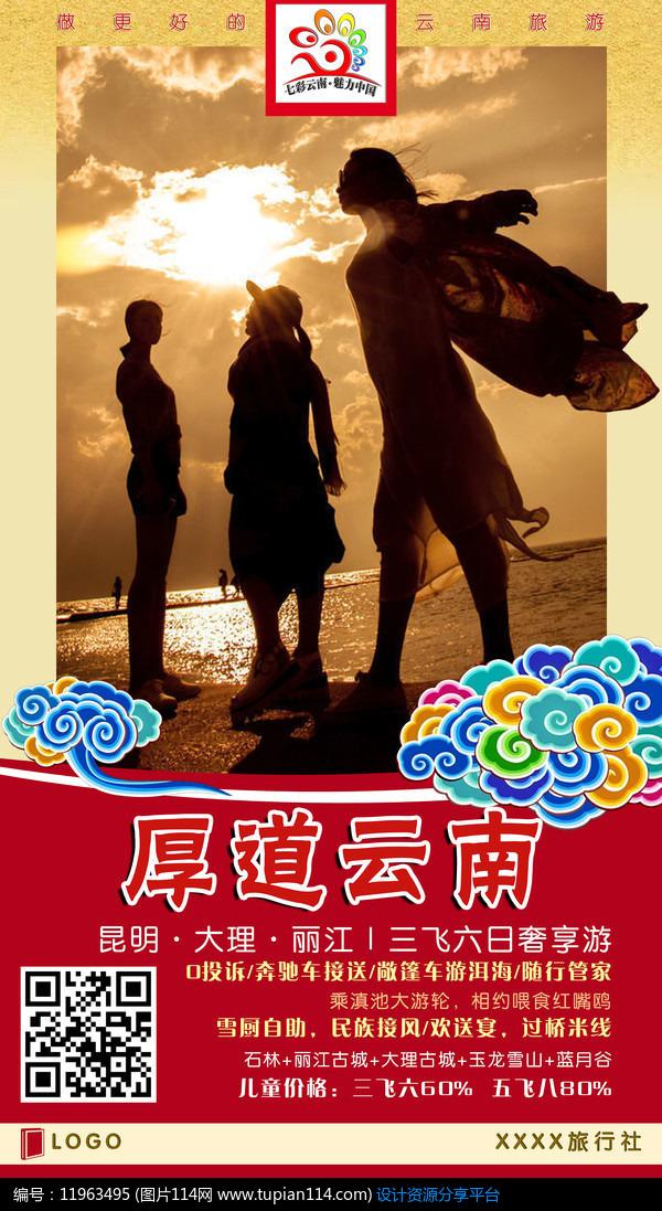 云南之旅旅游宣传海报
