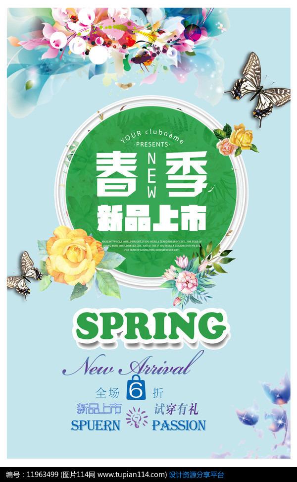 春节新品上新海报