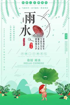 清新中国风雨水节气海报设计