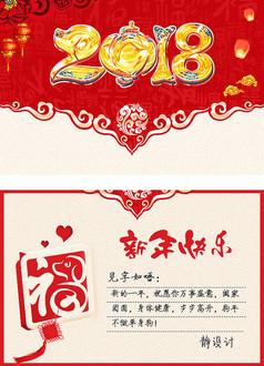 红色中国风新年贺卡
