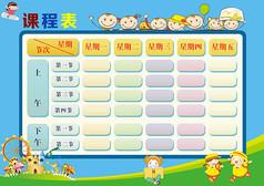 清新蓝色卡通课程表模板设计