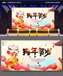 卡通中国风狗年贺岁展板设计