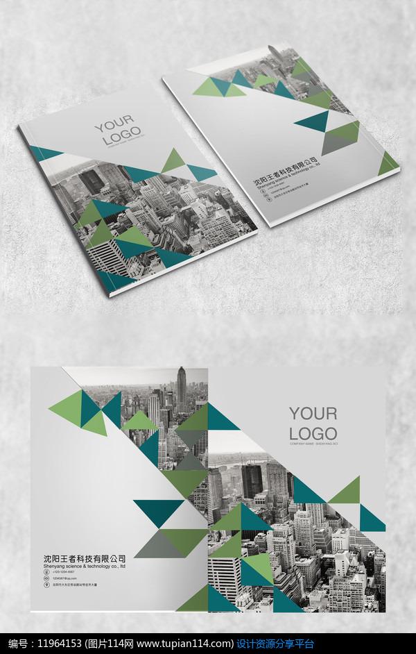 几何拼接封面设计素材免费下载_画册设计ai_图片114