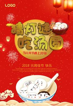 中国风元宵节艺术海报