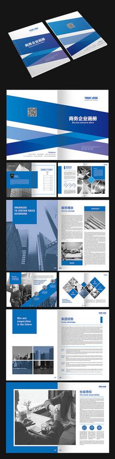 蓝色几何商务画册