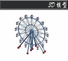 摩天轮游乐设施3D模型
