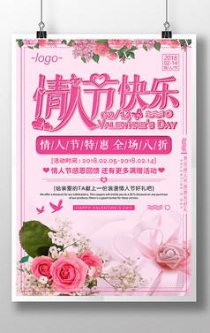 粉色浪漫情人节快乐促销海报