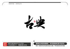 古典毛笔书法字