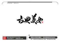 古典美女毛笔书法字