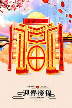 立体福字春天海报
