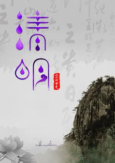 山水水墨清明节