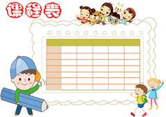 卡通学生课程表模板设计