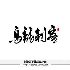 乌龙刺客矢量书法字体