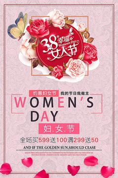 妇女节促销海报