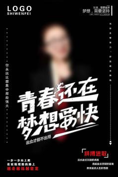 人物企业文化海报