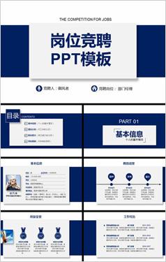 個人簡曆PPT