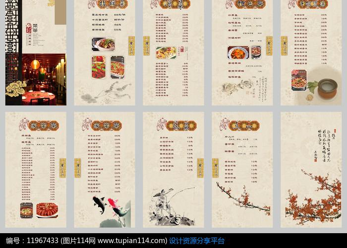 中餐馆菜单模板设计模板免费下载_菜谱菜单其他_图片