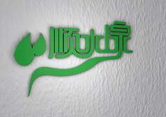 顺水山泉LOGO字体设计