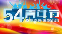 54青年节海报psd3