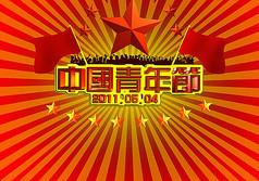 中国青年节海报psd