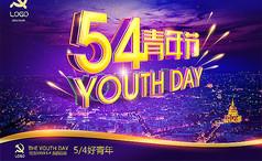 54青年节海报psd